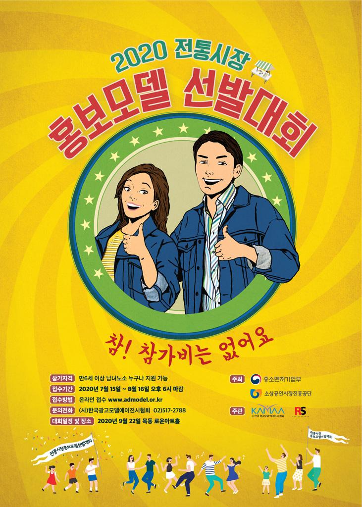 200717-전통시장-포스터-최종1024.jpg